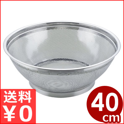 UK パンチング浅型ざる 40cm 網目ほつれ防止構造 18-8ステンレス製水切りボール