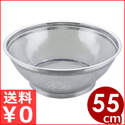 UK パンチング浅型ざる 55cm/網目ほつれ防止構造 18-8ステンレス製水切りボール メーカー取寄品