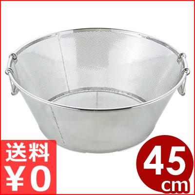 UK パンチング揚げざる 平底 45cm/網目ほつれ防止構造 18-8ステンレス製水切りボール メーカー取寄品