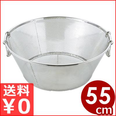 UK パンチング揚げざる 平底 55cm/網目ほつれ防止構造 18-8ステンレス製水切りボール メーカー取寄品