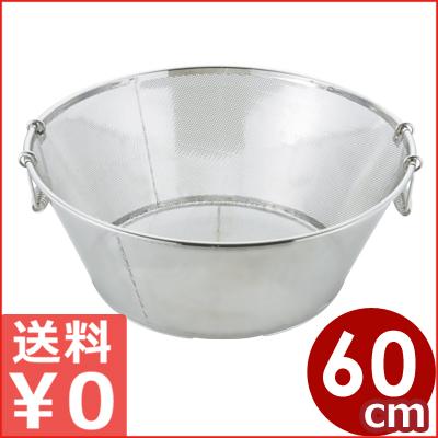 UK パンチング揚げざる 平底 60cm/網目ほつれ防止構造 18-8ステンレス製水切りボール