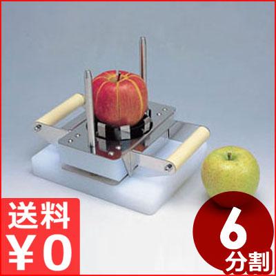 平野製作所 スタンド式アップルカッター APSN-6 6分割用/リンゴ等分割カッター メーカー取寄品