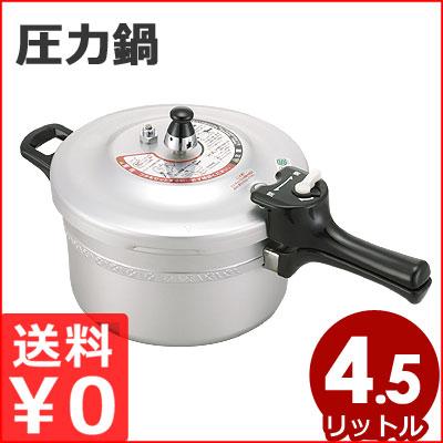 業務用圧力鍋 リブロン アルミ圧力鍋 4.5L