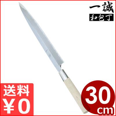一誠 柳刃包丁 300mm 白鋼和包丁 刺し身包丁