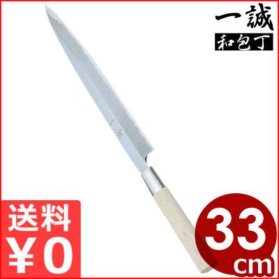 一誠 柳刃包丁 330mm/白鋼和包丁 刺し身包丁