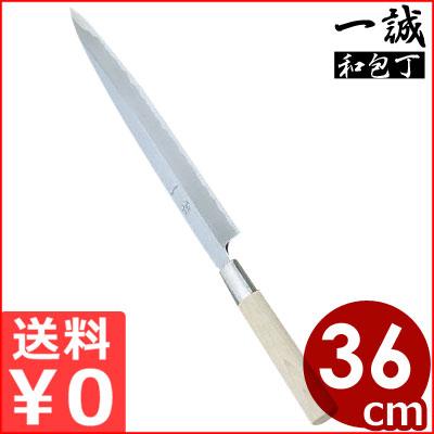 一誠 柳刃包丁 360mm/白鋼和包丁 刺し身包丁 メーカー取寄品