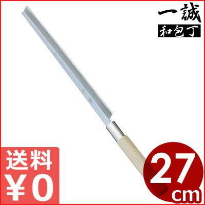 一誠 蛸引包丁 270mm 白鋼和包丁 刺し身包丁