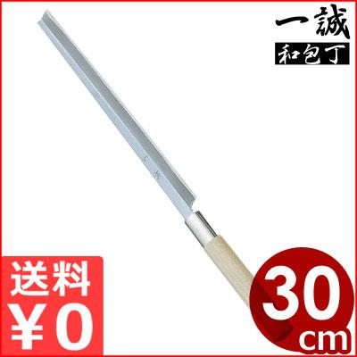 一誠 蛸引包丁 300mm/白鋼和包丁 刺し身包丁 メーカー取寄品