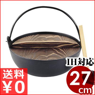 五進 鉄製田舎鍋 黒塗り 27cm 杓子付 E-25 IH対応/田舎鍋 鉄鋳物鍋