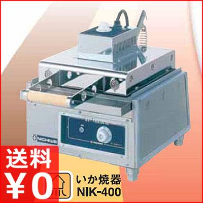 ニチワ電機 電気式いか焼き器 NIK-400 三相200V対応/業務用イカ焼きグリドル メーカー取寄品