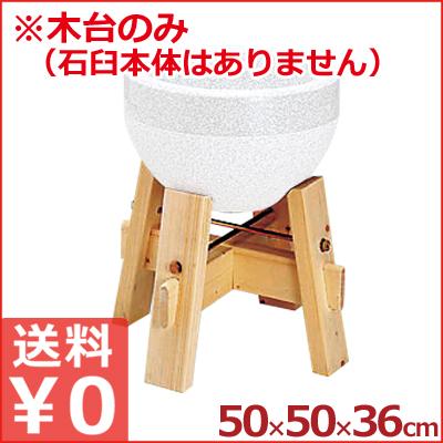 石臼台 木製 50×高さ36cm