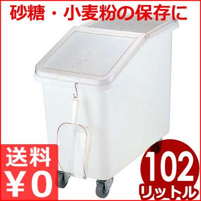 イングリーディエント・ビン 102L キャスター付き IBS27/粉末・乾燥した食材を大量ストック! 大容量保存容器 キャスター付き メーカー取寄品