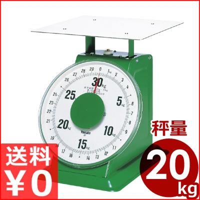 ヤマト 上皿自動秤(はかり) 平皿付き大型 秤量20kg SDX-20/上皿はかり 業務用 取引証明可