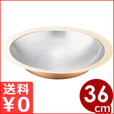 銅 うどんすき鍋 36cm/卓上鍋 宴会鍋 メーカー取寄品
