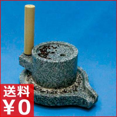 みかげ石 ミニ挽き臼 13cm/製粉用石臼 メーカー取寄品