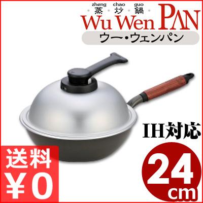 ウー・ウェンパンプラス IH対応 24cm WPL24IH/マルチフライパン 内面テフロン