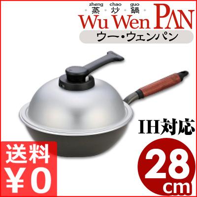 ウー・ウェンパンプラス IH対応 28cm WPL28IH/マルチフライパン 内面テフロン