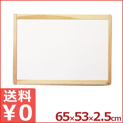 ウットー 木枠黒板 マーカー ホワイト WO-NH456 《メーカー取寄》/壁掛け ボード 看板
