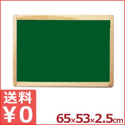 ウットー 木枠黒板 チョーク グリーン WO-S456 《メーカー取寄》 壁掛け ボード 看板
