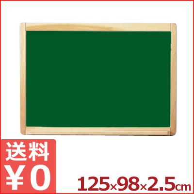 ウットー 木枠黒板 チョーク グリーン WO-S912 《メーカー取寄》/壁掛け ボード 看板