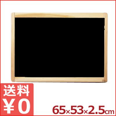 ウットー 木枠黒板 マーカー ブラック WO-MB456 《メーカー取寄》/壁掛け ボード 看板