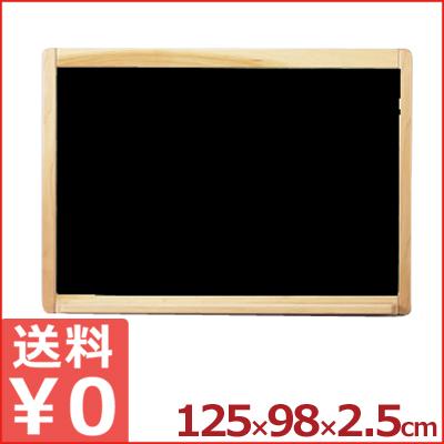 ウットー 木枠黒板 マーカー ブラック WO-MB912 《メーカー取寄》/壁掛け ボード 看板