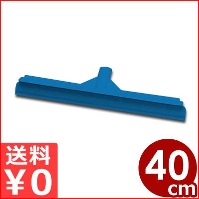 ヴァイカン スクイージー(スキージ) 400mm 7140 ブルー 《メーカー取寄》 掃除 清掃 窓拭き 水切り ワイパー
