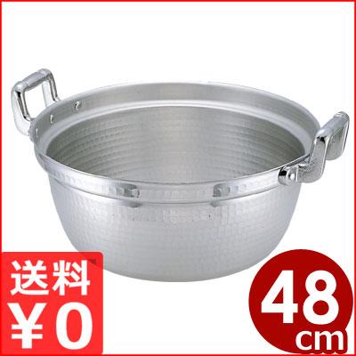 仔犬印 アルミ段付料理鍋 48cm 31リットル/厚底アルミ両手鍋 ガス火用 本間製作所