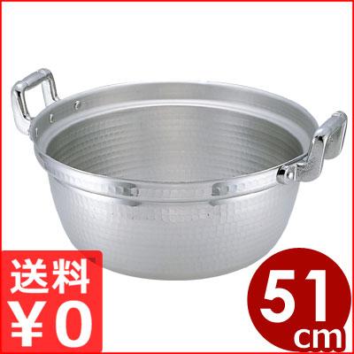仔犬印 アルミ段付料理鍋 51cm 35.5リットル 厚底アルミ両手鍋 ガス火用 本間製作所