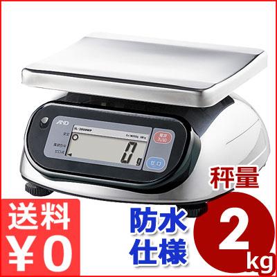 A&D 防水・防塵デジタルはかり 秤量2kg SL-2000WP 業務用はかり デジタルスケール 取引証明可
