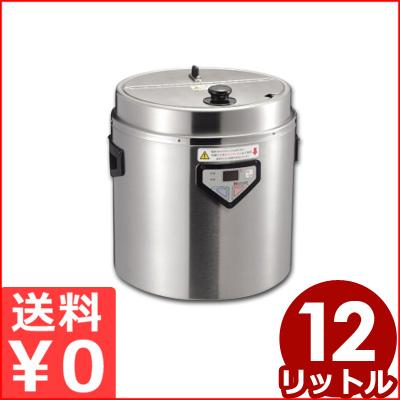 熱研 エバーホット 温度調節タイプ 12L NMW-128/業務用スープウォーマー メーカー取寄品