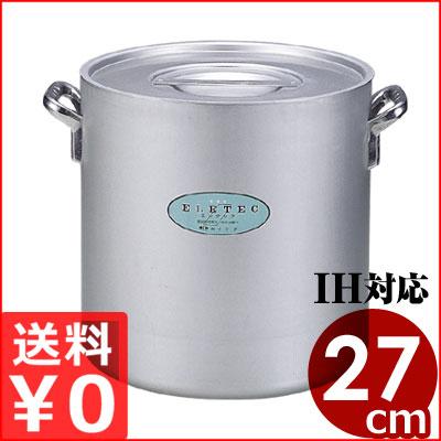 アルミエレテック寸胴鍋 27cm 15リットル IH対応/業務用アルミ寸胴鍋 メーカー取寄品
