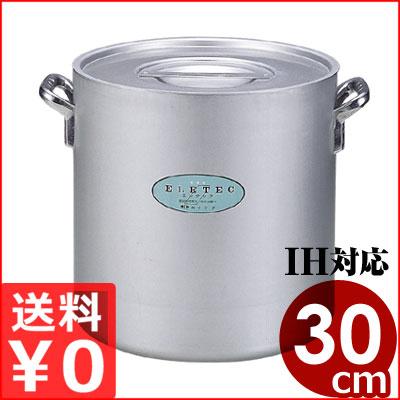 アルミエレテック寸胴鍋 30cm 21リットル IH対応/業務用アルミ寸胴鍋 メーカー取寄品