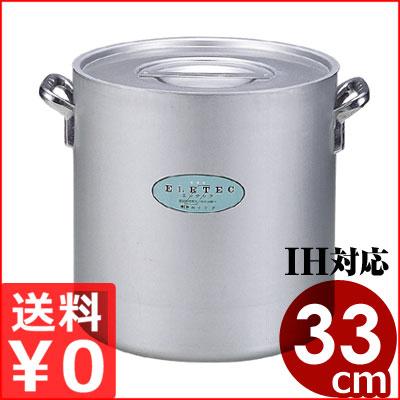 アルミエレテック寸胴鍋 33cm 27リットル IH対応/業務用アルミ寸胴鍋 メーカー取寄品