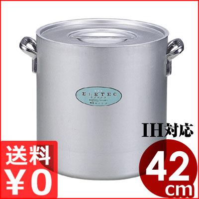アルミエレテック寸胴鍋 42cm 57リットル IH対応/業務用アルミ寸胴鍋 メーカー取寄品