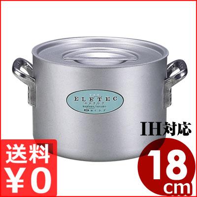 アルミエレテック半寸胴鍋 18cm 3.3リットル IH対応/業務用アルミ寸胴鍋 メーカー取寄品