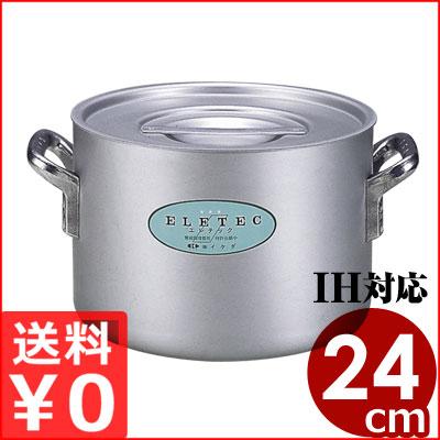 アルミエレテック半寸胴鍋 24cm 7リットル IH対応/業務用アルミ寸胴鍋 メーカー取寄品