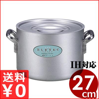 アルミエレテック半寸胴鍋 27cm 10リットル IH対応/業務用アルミ寸胴鍋 メーカー取寄品