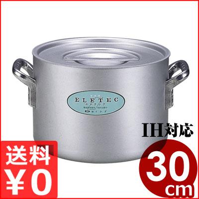 アルミエレテック半寸胴鍋 30cm 13リットル IH対応/業務用アルミ寸胴鍋 メーカー取寄品