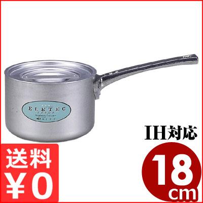 エレテック アルミ片手鍋 18cm 3.3リットル IH対応/業務用極厚底アルミ鍋 ガス火用 メーカー取寄品