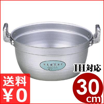 エレテック アルミ料理鍋 30cm 8リットル IH対応/業務用極厚底アルミ鍋 ガス火用 メーカー取寄品