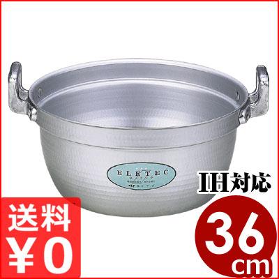 エレテック アルミ料理鍋 36cm 13リットル IH対応/業務用極厚底アルミ鍋 ガス火用 メーカー取寄品