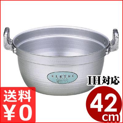 エレテック アルミ料理鍋 42cm 20リットル IH対応/業務用極厚底アルミ鍋 ガス火用 メーカー取寄品