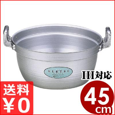 エレテック アルミ料理鍋 45cm 23リットル IH対応 業務用極厚底アルミ鍋 ガス火用 メーカー取寄品