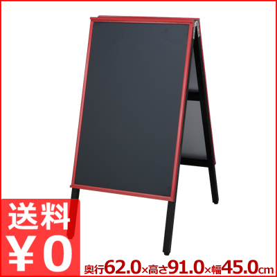お得セット 店前サインボード アカエ アカエ A型看板 ブラックボード 告知 高さ90cm AKAE-745CG 黒板 チョーク用 グリーン 《メーカー取寄》/自立 告知 黒板, 日本じゅうたん:58b20ca3 --- sobredotnet.fredericoemidio.com