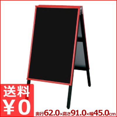 店前サインボード アカエ A型看板 ホワイトボード 高さ90cm AKAE-745MB マーカー用 ブラック 《メーカー取寄》/自立 告知