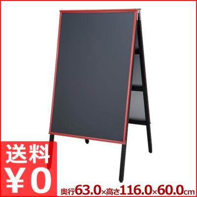 店前サインボード アカエ A型看板 ブラックボード 高さ116cm AKAE-906CG チョーク用 グリーン 《メーカー取寄》/自立 告知 黒板