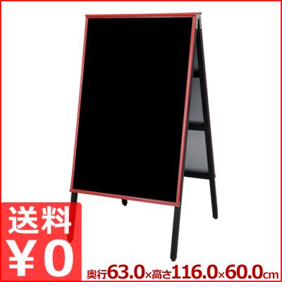 店前サインボード アカエ A型看板 ブラックボード 高さ116cm AKAE-906CB チョーク用 ブラック 《メーカー取寄》 自立 告知 黒板