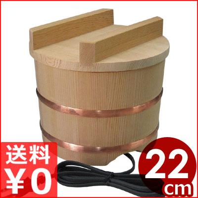 電気式おひつ エバーホット匠 のせ蓋タイプ 5合 NS-21N 保温機能つき/電気びつ メーカー取寄品
