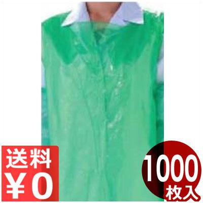 使い捨てカラーエプロン ショート 緑 200枚×5ロール 《メーカー取寄》/工場作業用 使い捨て衣類 不織布製